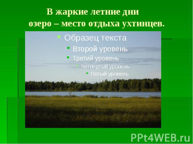 В жаркие летние дни озеро – место отдыха ухтинцев.