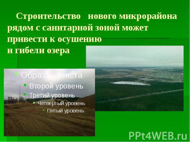 Строительство нового микрорайона рядом с санитарной зоной может привести к осушению и гибели озера