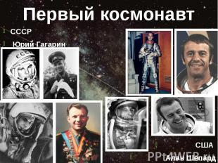Первый космонавт СССР Юрий Гагарин США Алан Шепард