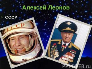 Алексей Леонов СССР