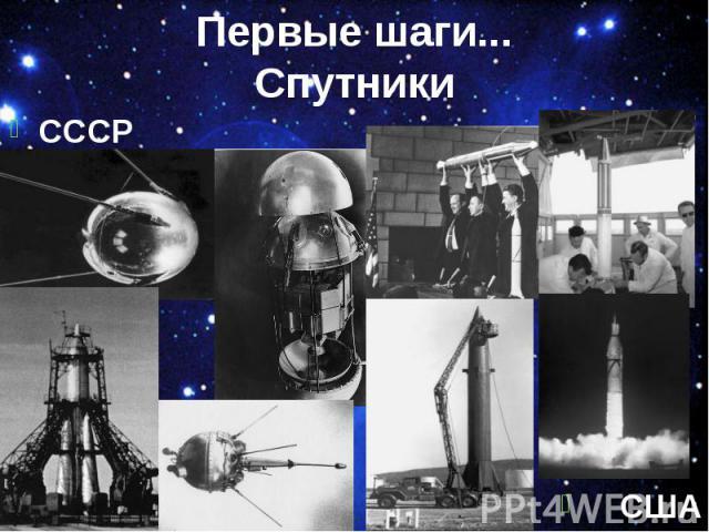 Первые шаги... Спутники СССР США