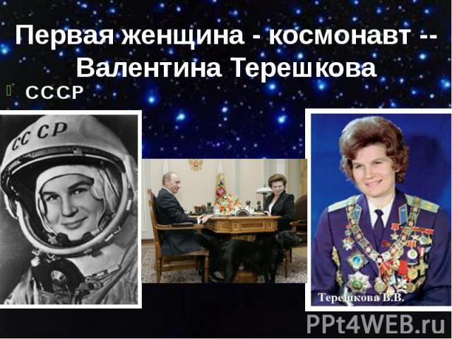 Первая женщина - космонавт -- Валентина Терешкова СССР