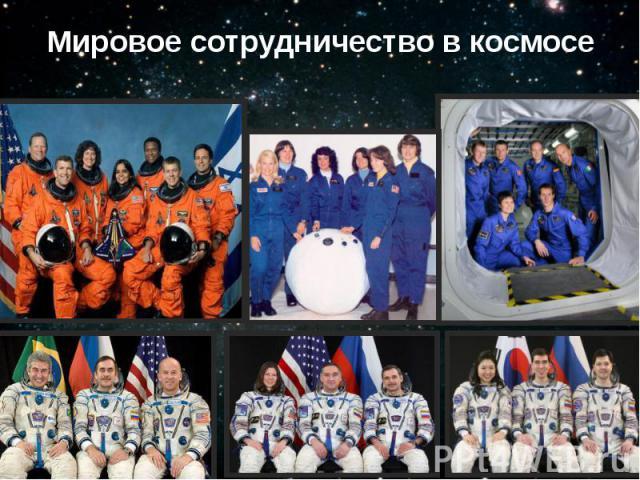 Мировое сотрудничество в космосе