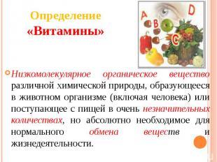 Определение «Витамины» Низкомолекулярное органическое вещество различной химичес