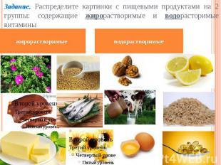 Задание. Распределите картинки с пищевыми продуктами на 2 группы: содержащие жир