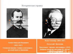 Историческая справка Лунин Николай Иванович (1853-1937) Основоположник учения о