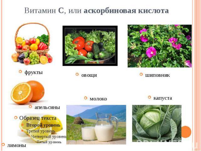 Витамин С, или аскорбиновая кислота