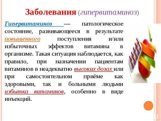 Заболевания (гипервитаминоз)