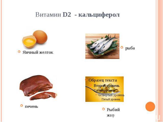 Витамин D2 - кальциферол