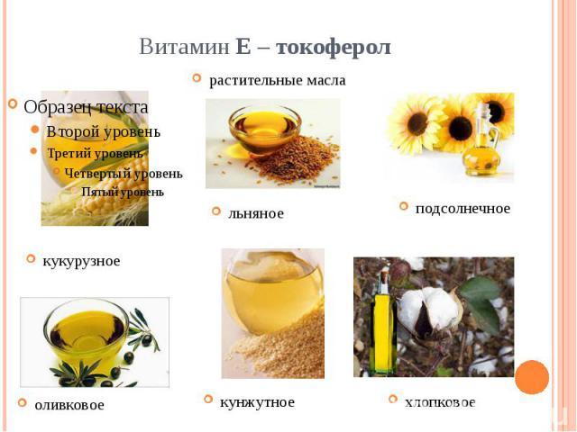 Витамин Е – токоферол