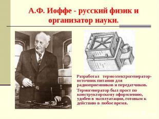 Разработал термоэлектрогенератор- источник питания для радиоприемников и передат