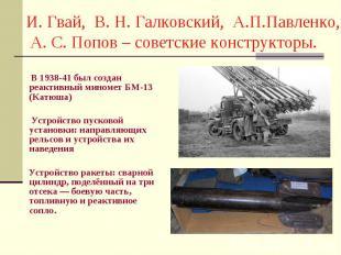 В 1938-41 был создан реактивный миномет БМ-13 (Катюша) Устройство пусковой устан