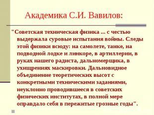 """""""Советская техническая физика ... с честью выдержала суровые испытания войн"""