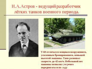 Т-60 отличался мощным вооружением, усиленным бронированием, меньшей высотой маши