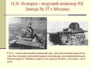 Т-37А - советский малый плавающий танк. Для обеспечения плавучести танк был осна
