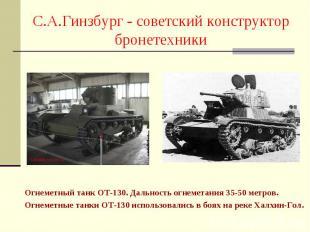 Огнеметный танк ОТ-130. Дальность огнеметания 35-50 метров. Огнеметный танк ОТ-1