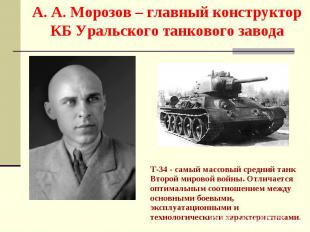 T-34 - самый массовый средний танк Второй мировой войны. Отличается оптимальным