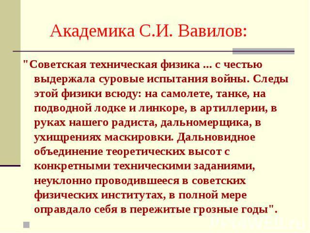 """""""Советская техническая физика ... с честью выдержала суровые испытания войны. Следы этой физики всюду: на самолете, танке, на подводной лодке и линкоре, в артиллерии, в руках нашего радиста, дальномерщика, в ухищрениях маскировки. Дальновидное …"""