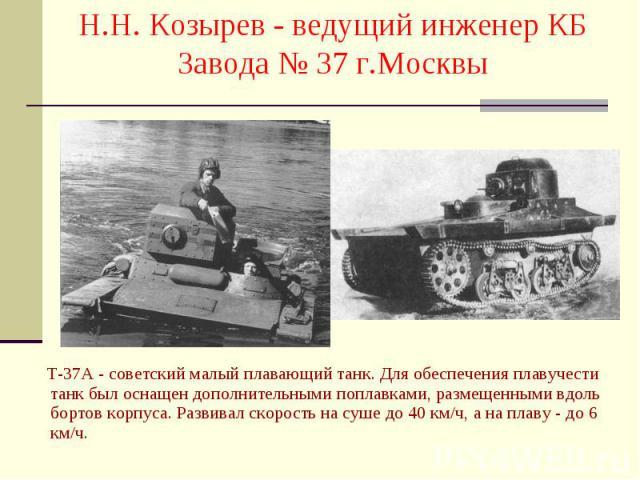 Т-37А - советский малый плавающий танк. Для обеспечения плавучести танк был оснащен дополнительными поплавками, размещенными вдоль бортов корпуса. Развивал скорость на суше до 40 км/ч, а на плаву - до 6 км/ч. Т-37А - советский малый плавающий танк. …
