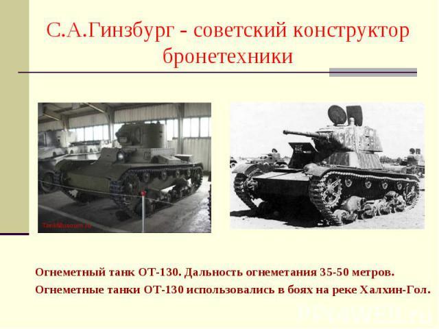Огнеметный танк ОТ-130. Дальность огнеметания 35-50 метров. Огнеметный танк ОТ-130. Дальность огнеметания 35-50 метров. Огнеметные танки ОТ-130 использовались в боях на реке Халхин-Гол.
