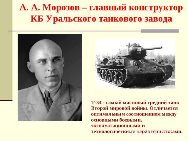 T-34 - самый массовый средний танк Второй мировой войны. Отличается оптимальным соотношением между основными боевыми, эксплуатационными и технологическими характеристиками. T-34 - самый массовый средний танк Второй мировой войны. Отличается оптималь…
