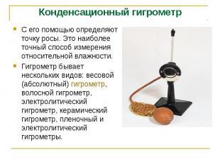 Конденсационный гигрометр С его помощью определяют точку росы. Это наиболее точн