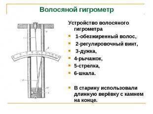 Волосяной гигрометр Устройство волосяного гигрометра 1-обезжиренный волос,