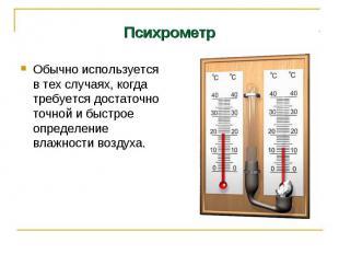 Психрометр Обычно используется в тех случаях, когда требуется достаточно точной