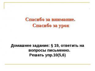 Спасибо за внимание. Спасибо за урок Домашнее задание: § 19, ответить на вопросы