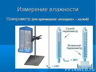 Психрометр (от греческого «психрос» – холод) Психрометр (от греческого «психрос»