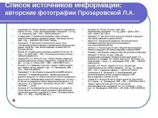 Анциферов, Л.И. Физика: Механика, термодинамика и молекулярная физика. 10 класс.