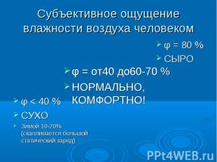 φ < 40 % φ < 40 % СУХО Зимой 10-20% (скапливается большой статический заря