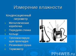 Конденсационный гигрометр Конденсационный гигрометр Металлическая коробочка Пере