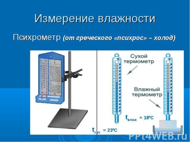 Психрометр (от греческого «психрос» – холод) Психрометр (от греческого «психрос» – холод)