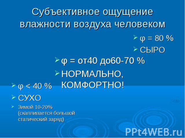 φ < 40 % φ < 40 % СУХО Зимой 10-20% (скапливается большой статический заряд)