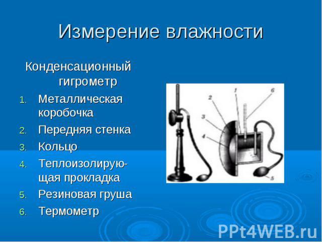 Конденсационный гигрометр Конденсационный гигрометр Металлическая коробочка Передняя стенка Кольцо Теплоизолирую-щая прокладка Резиновая груша Термометр