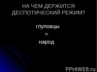 глуповцы = народ