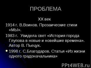 XX век XX век 1914 г. В.Воинов. Прозаические стихи «МЫ». 1983 г. Увидела свет «И