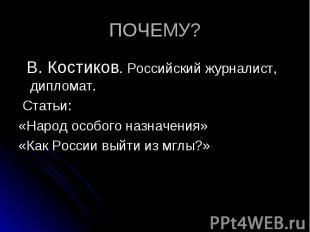 В. Костиков. Российский журналист, дипломат. В. Костиков. Российский журналист,