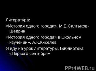 Литература: Литература: «История одного города». М.Е.Салтыков-Щедрин «История од