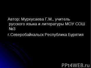 Автор: Мурхусаева Г.М., учитель русского языка и литературы МОУ СОШ №3 Автор: Му
