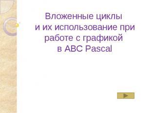 Вложенные циклы и их использование при работе с графикой в АВС Pascal