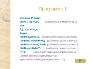 Программа 1 Program Primer1; uses GraphABC; {подключение модуля ABC} var i, j, x