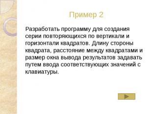 Пример 2 Разработать программу для создания серии повторяющихся по вертикали и г