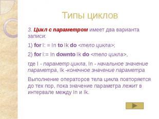 Типы циклов 3. Цикл с параметром имеет два варианта записи: 1) for I: = In to Ik