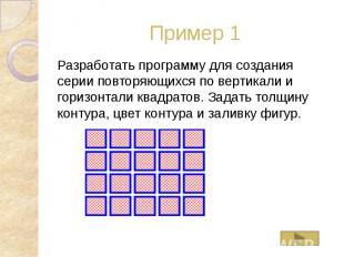 Пример 1 Разработать программу для создания серии повторяющихся по вертикали и г