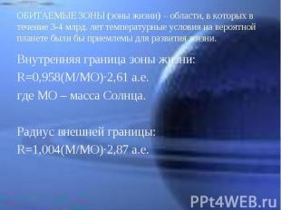Внутренняя граница зоны жизни: Внутренняя граница зоны жизни: R=0,958(M/MO)∙2,61
