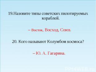 Назовите типы советских пилотируемых кораблей. Назовите типы советских пилотируе