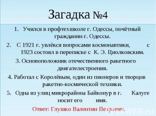 Учился в профтехшколе г. Одессы, почётный гражданин г. Одессы. Учился в профтехш