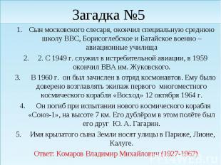 Сын московского слесаря, окончил специальную среднюю школу ВВС, Борисоглебское и